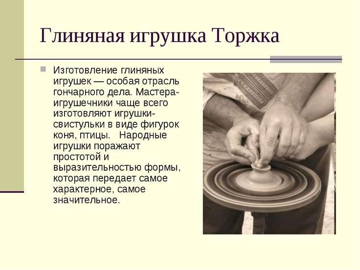 Глиняная игрушка Торжка Изготовление глиняных игрушек — особая отрасль гончар...