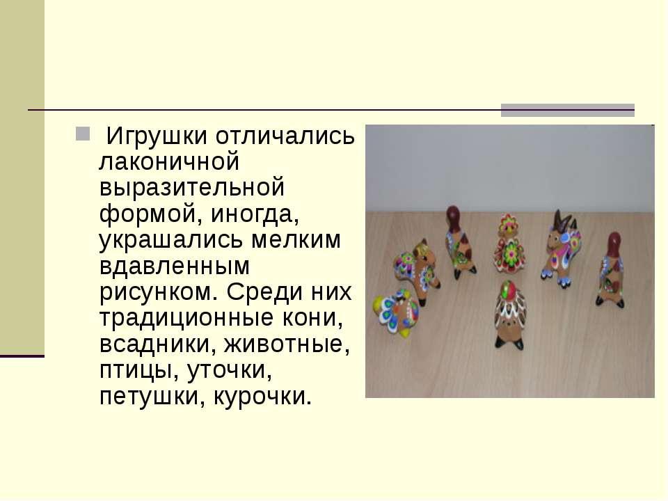 Игрушки отличались лаконичной выразительной формой, иногда, украшались мелким...