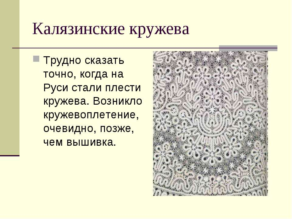 Калязинские кружева Трудно сказать точно, когда на Руси стали плести кружева....