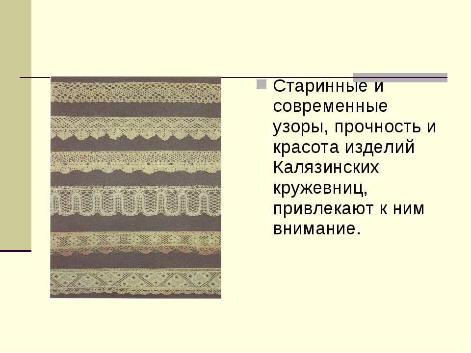 Старинные и современные узоры, прочность и красота изделий Калязинских кружев...