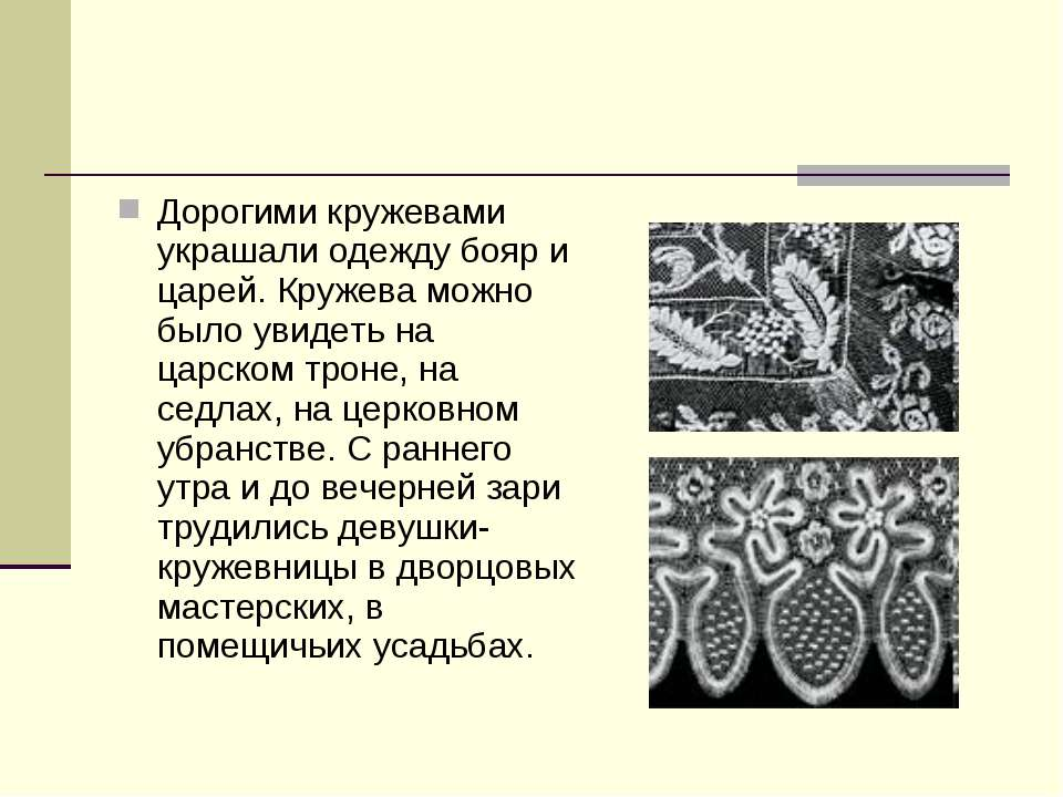 Дорогими кружевами украшали одежду бояр и царей. Кружева можно было увидеть н...