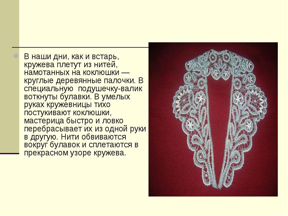 В наши дни, как и встарь, кружева плетут из нитей, намотанных на коклюшки —кр...