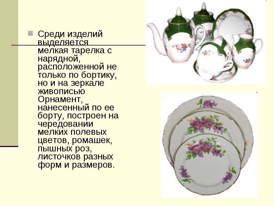 Среди изделий выделяется мелкая тарелка с нарядной, расположенной не только п...