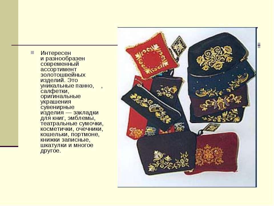 Интересен иразнообразен современный ассортимент золотошвейных изделий. Это у...