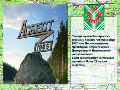 Статус города был присвоен рабочему посёлку Асбест в июне 1933 года Постановл...