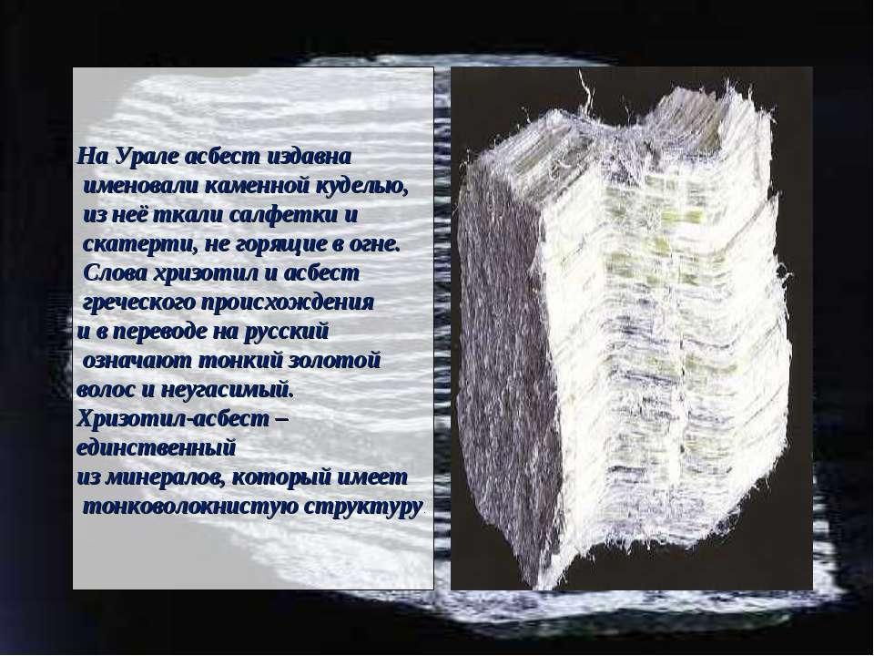 На Урале асбест издавна именовали каменной куделью, из неё ткали салфетки и с...