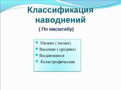 Классификация наводнений ( По масштабу)