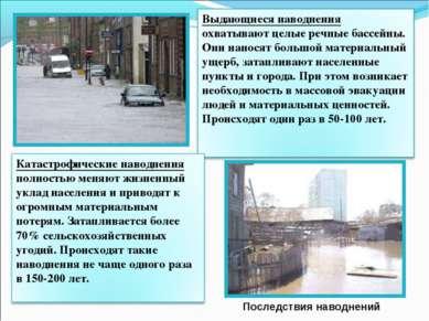 Последствия наводнений