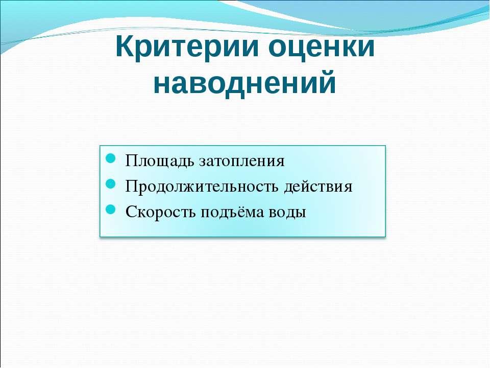 Критерии оценки наводнений