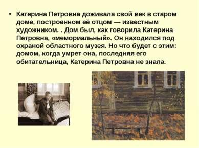 Катерина Петровна доживала свой век встаром доме, построенном её отцом— изв...