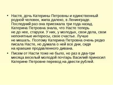 Настя, дочь Катерины Петровны иединственный родной человек, жила далеко, вЛ...