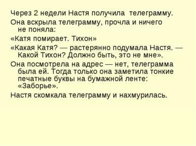 Через 2 недели Настя получила телеграмму. Она вскрыла телеграмму, прочла ин...