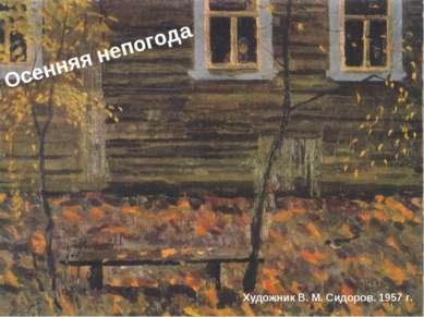 Осенняя непогода Художник В. М. Сидоров. 1957 г.