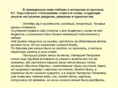 В приведенных ниже пейзаже и интерьере из рассказа К.Г.Паустовского «Телегра...