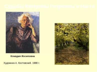 Художник А. Костовский. 1988 г. Клавдия Иосиповна Судьбы Катерины Петровны и ...