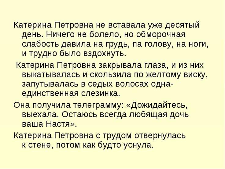 Катерина Петровна невставала уже десятый день. Ничего неболело, нообморочн...