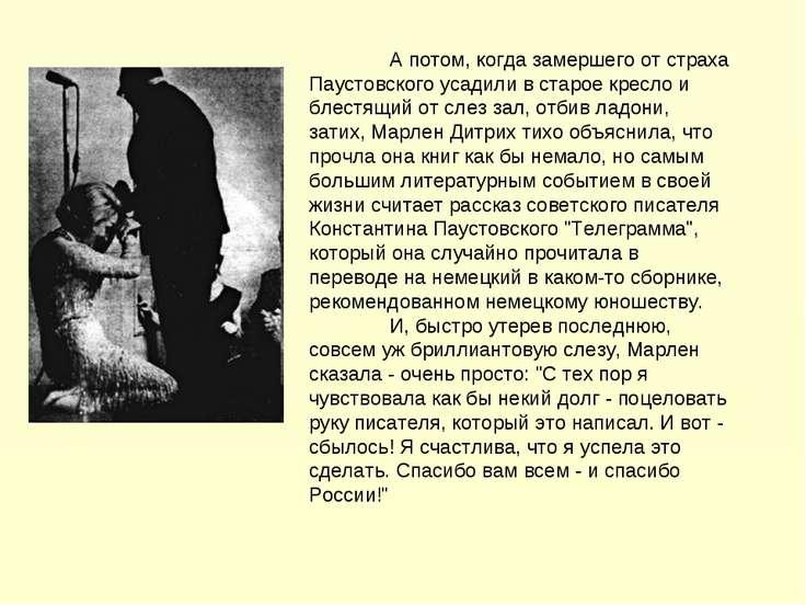 А потом, когда замершего от страха Паустовского усадили в старое кресло и бле...