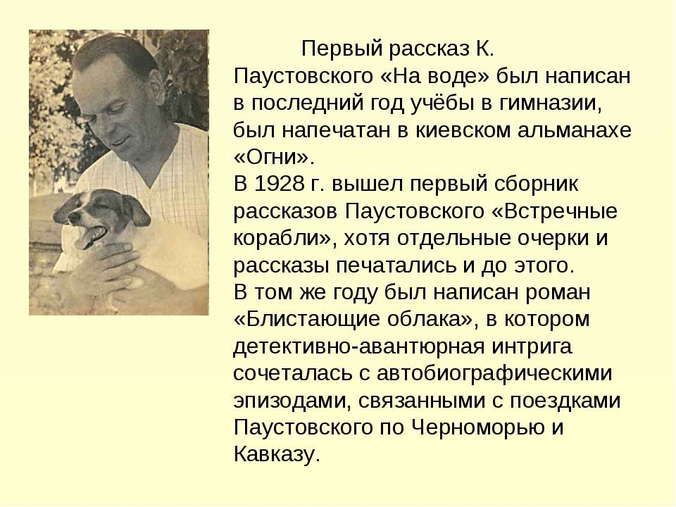 Первый рассказ К. Паустовского «На воде» был написан в последний год учёбы в ...