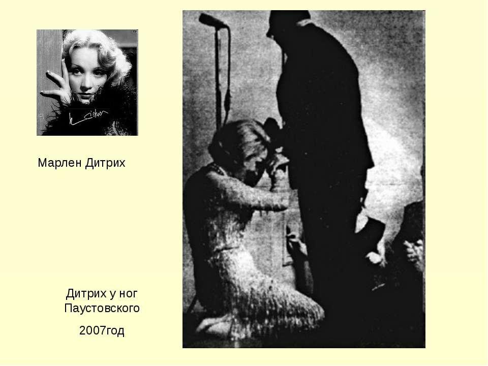 Дитрих у ног Паустовского 2007год Марлен Дитрих