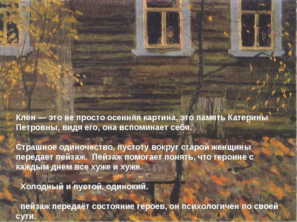 Клён — это не просто осенняя картина, это память Катерины Петровны, видя его,...