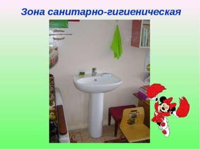Зона санитарно-гигиеническая