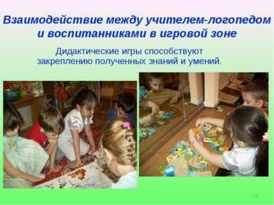 Дидактические игры способствуют закреплению полученных знаний и умений. * Вза...