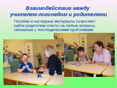Взаимодействие между учителем-логопедом и родителями Пособия и наглядные мате...