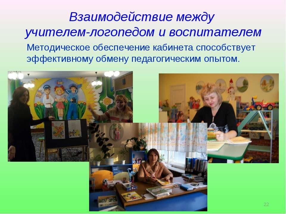 Взаимодействие между учителем-логопедом и воспитателем Методическое обеспечен...