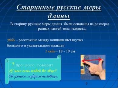 Старинные русские меры длины В старину русские меры длины были основаны на ра...