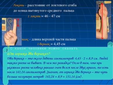 Локоть – расстояние от локтевого сгиба до конца вытянутого среднего пальца 1 ...