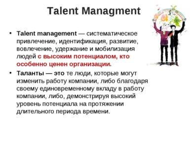 Talent Managment Talent management— систематическое привлечение, идентификац...
