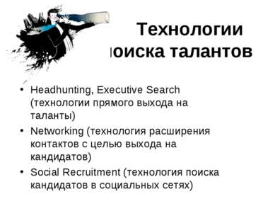Технологии поиска талантов Headhunting, Executive Search (технологии прямого ...