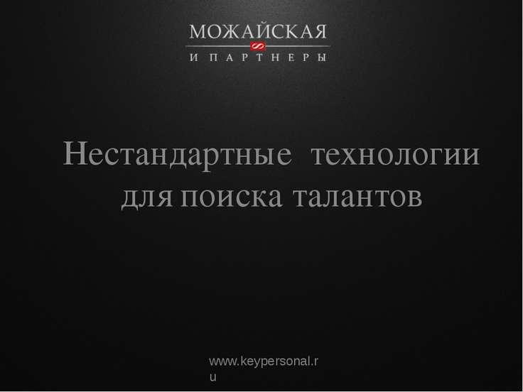Нестандартные технологии для поиска талантов www.keypersonal.ru