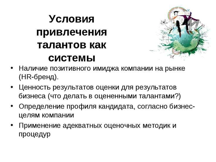 Условия привлечения талантов как системы Наличие позитивного имиджа компании ...