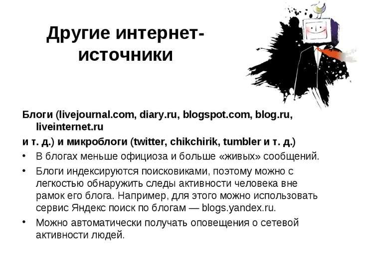 Другие интернет-источники Блоги (livejournal.com, diary.ru, blogspot.com, blo...