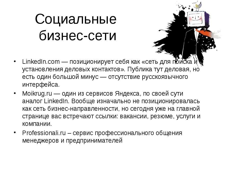 Социальные бизнес-сети LinkedIn.com — позиционирует себя как «сеть для поиска...