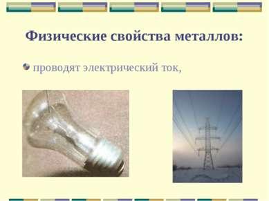 Физические свойства металлов: проводят электрический ток,