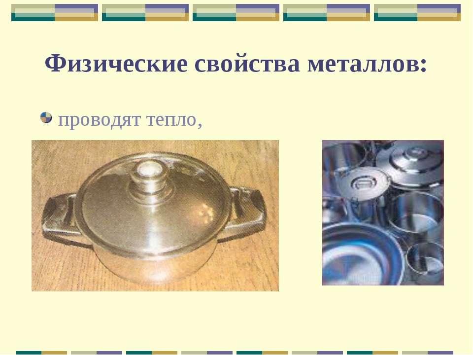 Физические свойства металлов: проводят тепло,