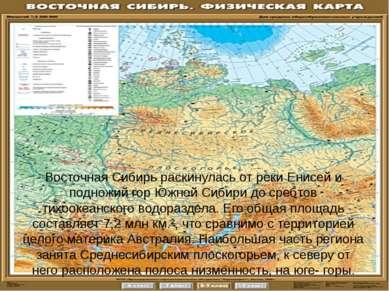 Восточная Сибирь раскинулась от реки Енисей и подножий гор Южной Сибири до ср...