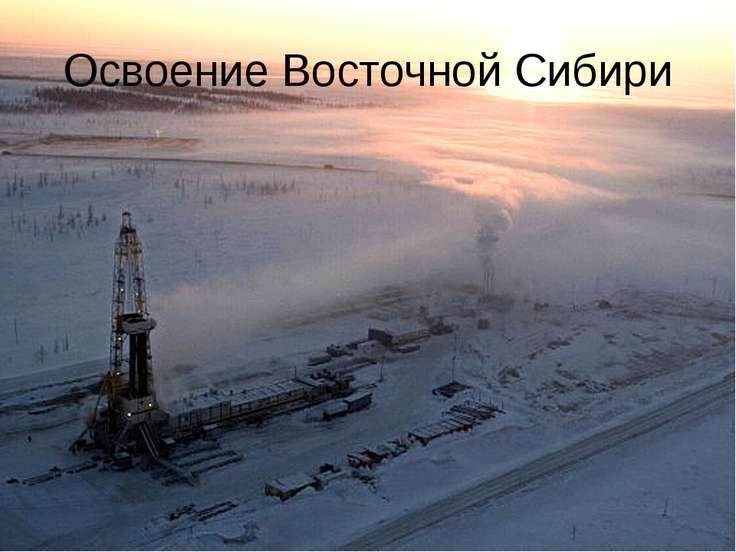 Освоение Восточной Сибири