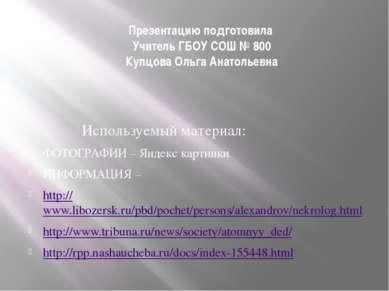 Презентацию подготовила Учитель ГБОУ СОШ № 800 Купцова Ольга Анатольевна Испо...
