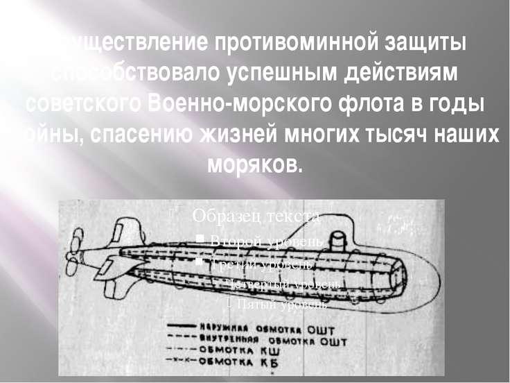 Осуществление противоминной защиты способствовало успешным действиям советско...