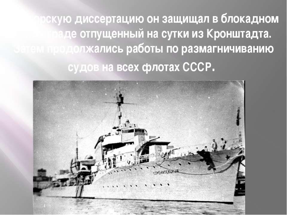 Докторскую диссертацию он защищал в блокадном Ленинграде отпущенный на сутки ...