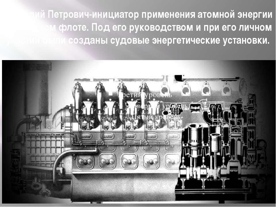 Анатолий Петрович-инициатор применения атомной энергии на морском флоте. Под ...