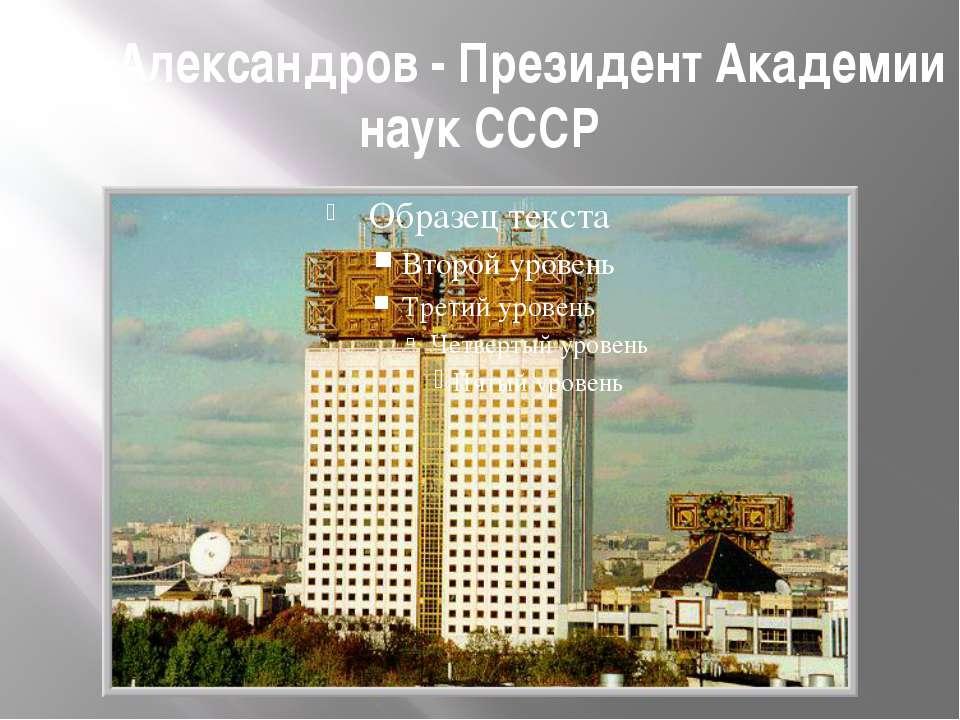 А.П. Александров - Президент Академии наук СССР