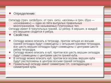 Определение: Окта эдр (греч. οκτάεδρον, от греч. οκτώ, «восемь» и греч. έδρα ...