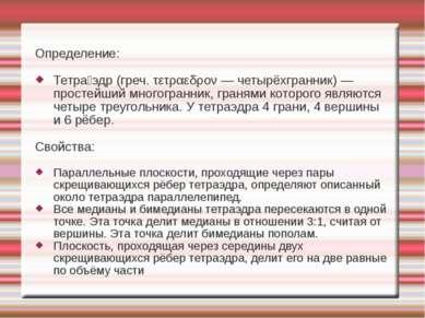 Определение: Тетра эдр (греч. τετραεδρον — четырёхгранник) — простейший много...