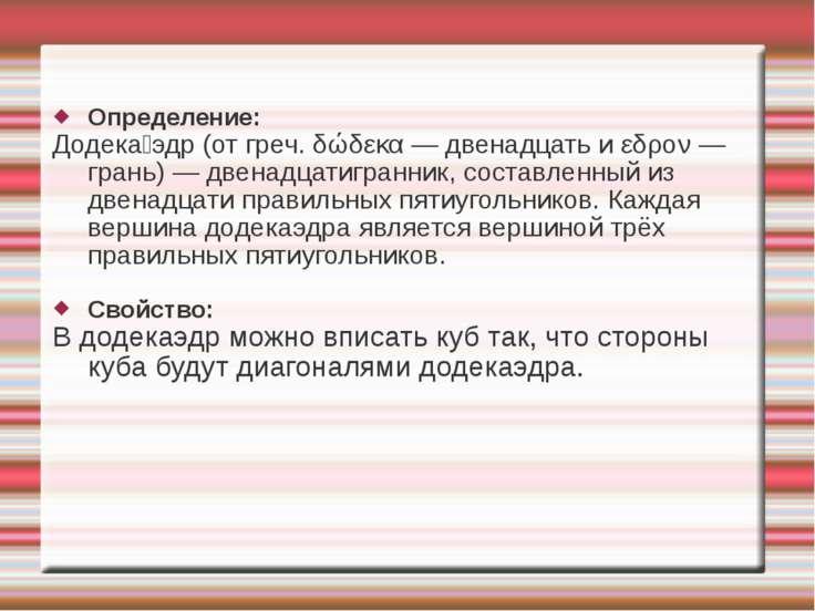 Определение: Додека эдр (от греч. δώδεκα — двенадцать и εδρον — грань) — двен...