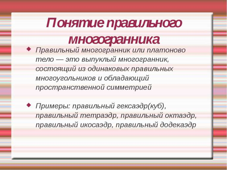 Понятие правильного многогранника Правильный многогранник или платоново тело ...