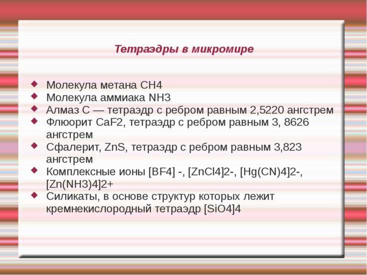Тетраэдры в микромире Молекула метана СН4 Молекула аммиака NH3 Алмаз C — тетр...
